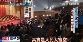 十九大權力核心人民大會堂 4千記者卡位採訪