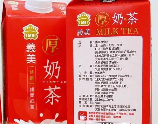 原來厚奶茶的「厚」是指,在原來的錫蘭紅茶加上50%的鮮奶。(圖/取自謝金河 投資理財臉書)