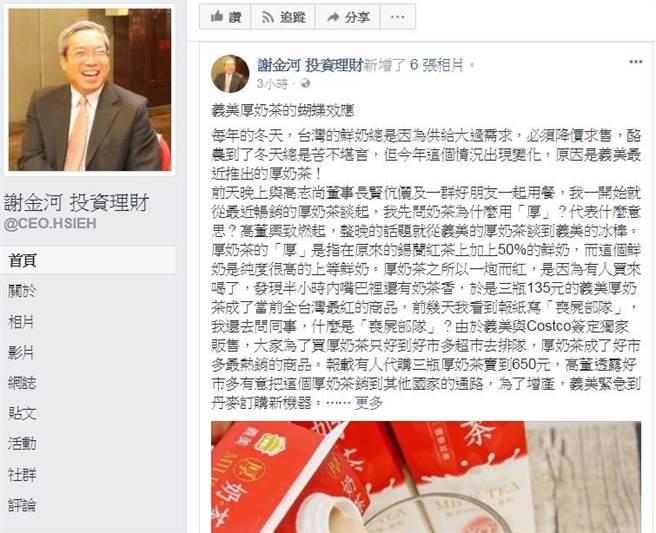 財信傳媒董事長謝金河在臉書發文「義美厚奶茶的蝴蝶效應」,為厚奶茶解密。(圖/取自謝金河 投資理財臉書)