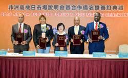 貿協與非洲四大機構簽署合作備忘錄 非洲商機日估商機逾1,660萬美元