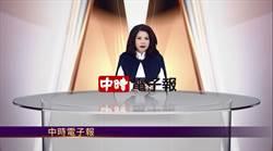 給你想要的理想新聞 陳文茜推薦全新中時電子報