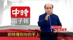 中時電子報全新登場  胡志強:跨平台最強新媒