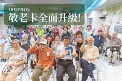 鼓勵銀髮族外出活動 台北市敬老卡全面升級