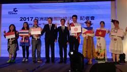 第4屆「亞洲超級團隊:勇闖夢想國度」由日本企業隊伍奪冠
