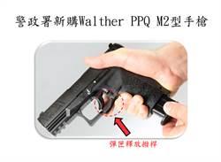 警政署新槍撥桿斷裂   德國原廠回應了