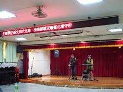 街頭藝人表演「失聲」 收容人暖心神救援