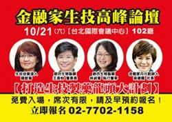 10/21最後台北口碑場 金融家生技高峰論壇 加開