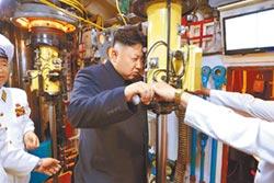 北韓趕造能射多枚飛彈潛艦