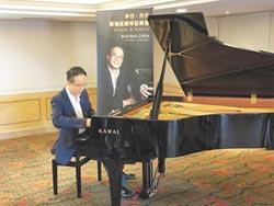 陳瑞斌鋼琴音樂會 傳遞夢想與熱情