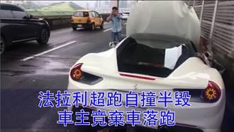 法拉利超跑自撞半毀 車主竟棄車落跑