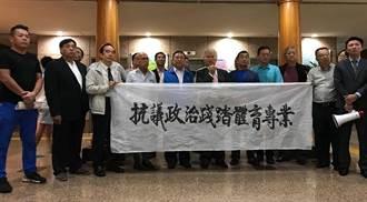 國體法訂章程範本 協會抗議體育署違法