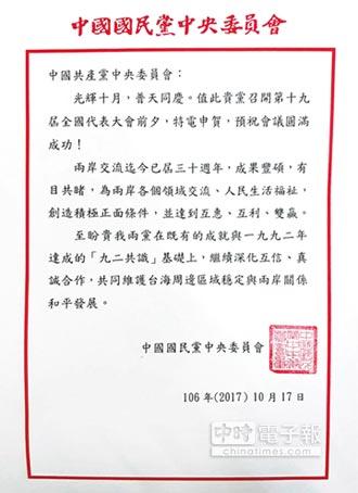 國民黨賀電 電文未提及一中各表