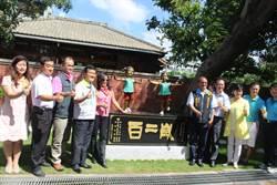 「百二歲」銅雕揭牌 清水國小日式宿舍成打卡點