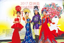 亞洲盃時尚造型創意賽 千人競技
