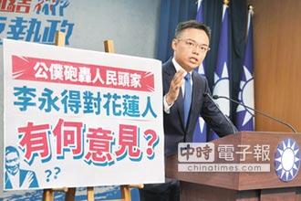 藍團要求道歉 李永得問錯在哪