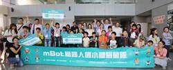 「mBot機器人國小體驗營隊」活動 讓自造教育向下扎根