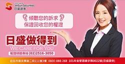 台灣權王-日盛證券 長天期權證 節省投資成本
