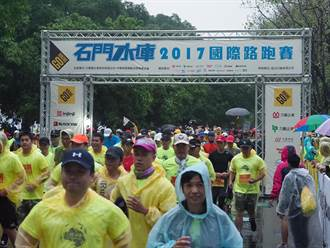 GoHiking石門水庫國際路跑賽 4500好手挑戰