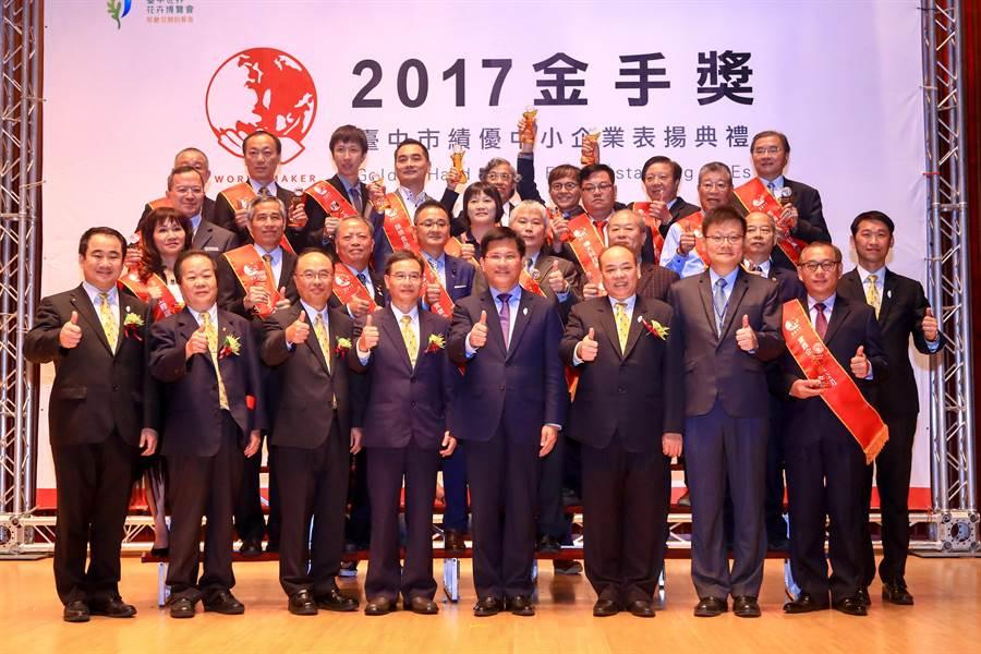 第16屆台中市「金手獎」,有20家在地績優中小企業獲獎,21日由市長林佳龍頒獎肯定其對台中經濟的貢獻。(陳世宗攝)