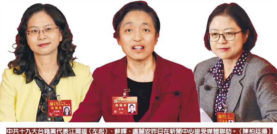 中共十九大台籍黨代表江爾雄(左起)、蘇輝、盧麗安昨日在新聞中心接受媒體聯訪。(陳柏廷攝)
