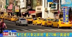 小黃卡位搶載客 汽機車爭道意外頻傳
