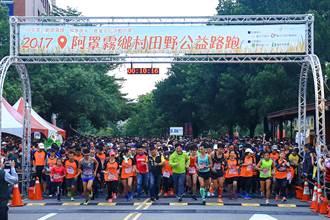 阿罩霧鄉村田野路跑 5千人熱情參與