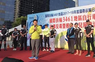 「國際扶輪日單車反毒」與「都會公園17週年慶」登場