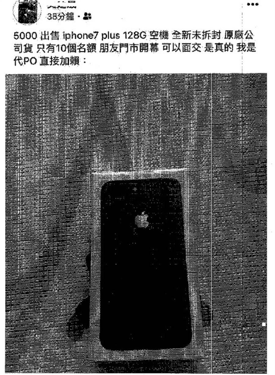 詐騙集團盜用臉書帳號,再發布低價販售高階智慧手機的訊息,一旦被害人轉帳後,即斷絕聯繫。(胡欣男翻攝)