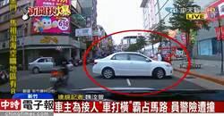 影》「馬路當自己家」 接人霸路 打橫停路中險撞警