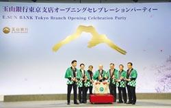 打造完整亞洲金融平台 玉山銀東京分行開業