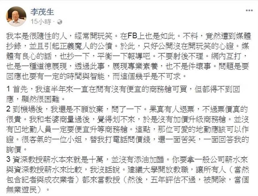 被宅神酸「沒錢就去賺!」李茂生在臉書回嗆:「歡迎成衣業者來當教授。」(擷取自李茂生臉書)