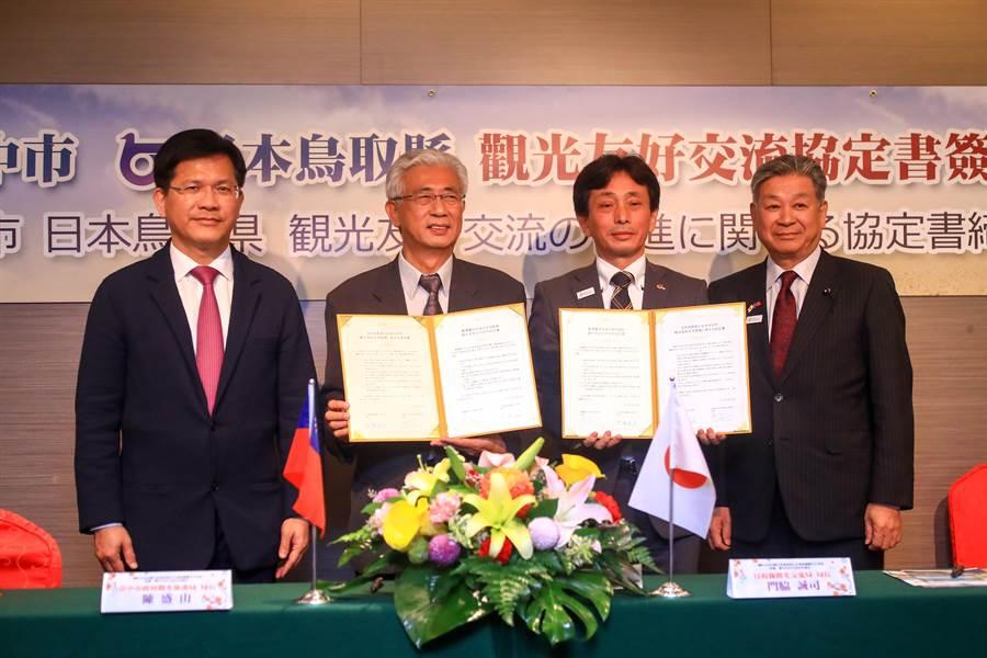 台中市與日本鳥取縣簽署觀光友好交流合作協定,台中市長林佳龍出席見證!(陳世宗攝)