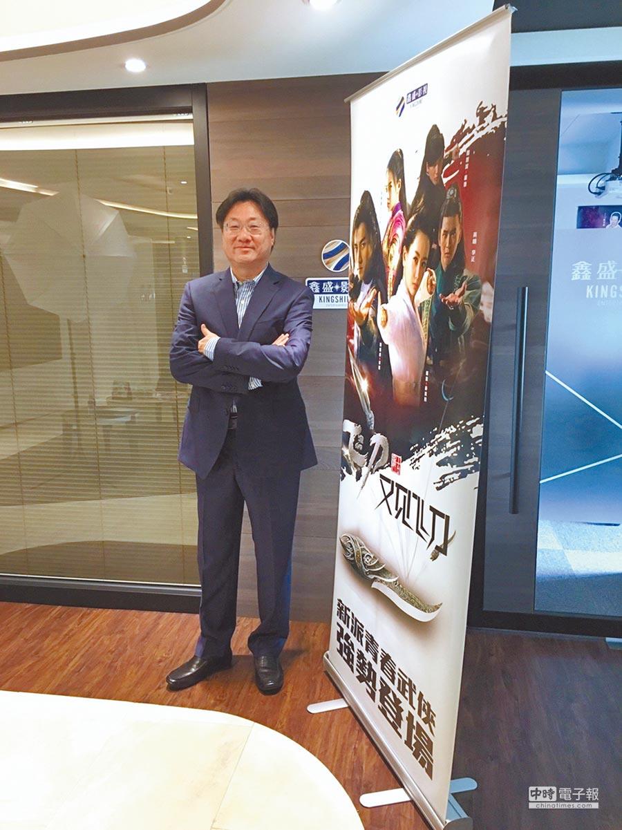 鑫盛傳媒製作公司董事長羅法平。圖/業者提供