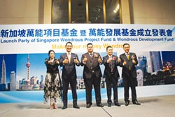 萬能基金 獲新加坡主管機關核准設立
