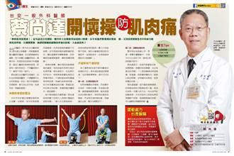台安一般外科醫師 蔡尚達開懷操防肌肉痛
