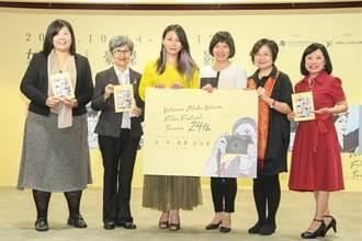 女「中」豪傑!台灣國際女性影展登場