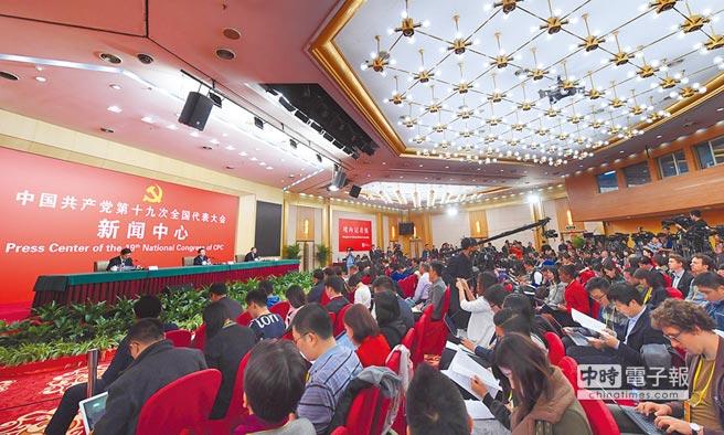 10月23日,十九大新聞中心舉行記者招待會。(新華社)