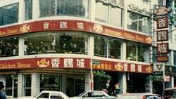 超級想吃!手扒雞創始店「香雞城」,新莊店開幕排隊人潮再起