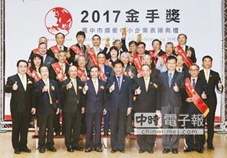 20企業獲臺中市金手獎