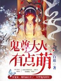 年僅15歲的白琅,創作了《鬼尊大人有點萌》。(取自大大中文網)
