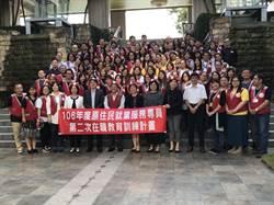 原住民就業服務專員在職教育訓練 台南開訓