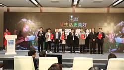 第二屆【海峽兩岸暨香港澳門互聯網+青年創客大賽】 開始徵集