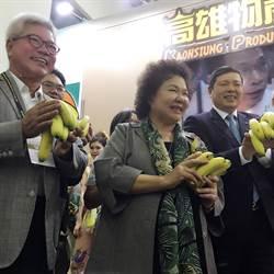 高雄食品展開幕 陳菊大力推薦旗山香蕉