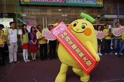 太平洋百貨周年慶  香蕉人系列贈品可望掀收集潮