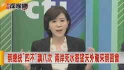 《新聞深喉嚨》又複製貼上?蔡政府的兩岸論述 何時擺脫陳腔濫調?