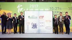 《產業》ITF明揭幕,飯店住宿優惠下殺2折