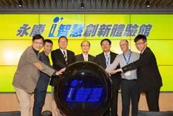 旺house》永慶30周年  億元打造《i+智慧創新體驗館》