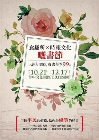 「食趣所X時報文化 曬書節」即日起至12/17  好書每本均一價99元!!