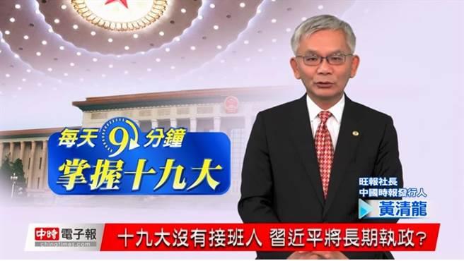 中國時報發行人、旺報社長黃清龍主講《掌握十九大》之11:沒有接班人 習近平將長期執政?