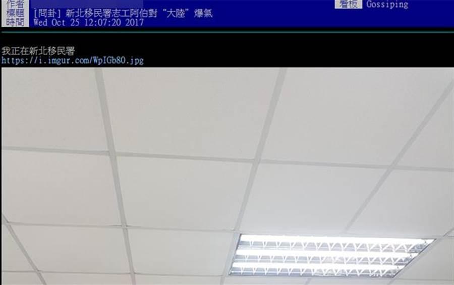 網友在PTT爆料,移民署志工因「大陸」兩字嗆中國大媽。(截自PTT)